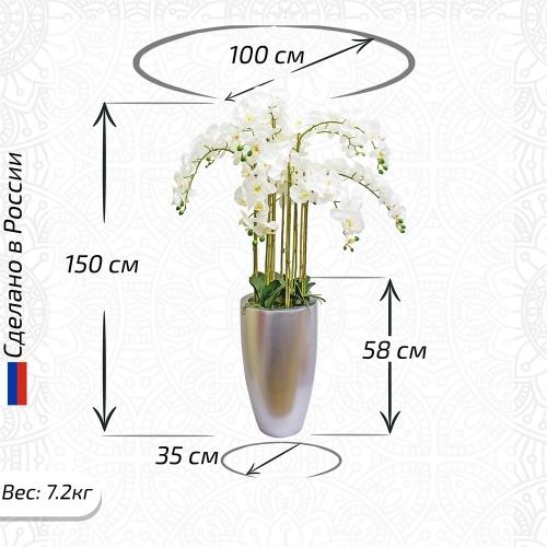 Композиция Орхидея Фаленопсис 9 веток искусственная белая в кашпо 150 см - Фото 5