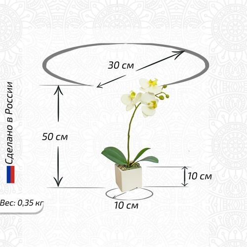 Орхидея Фаленопсис 1 ветка искусственная белая в фарфоровом кашпо 50 см - Фото 2