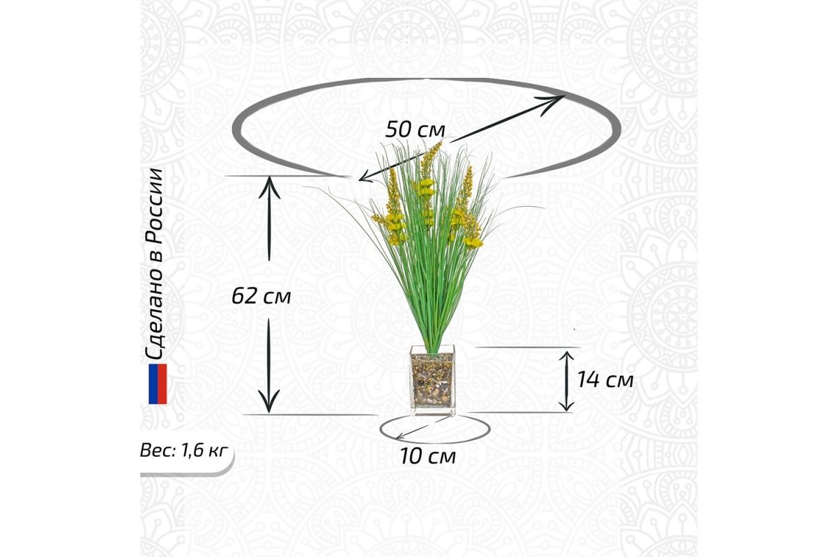 Трава с соцветиями искусственная зелено-желтая в стеклянной вазе 62 см - Фото 2