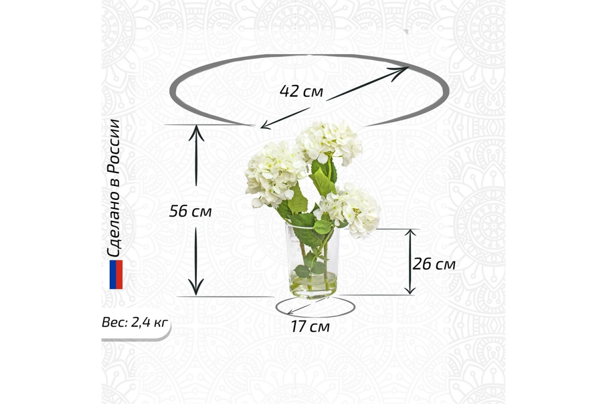 Композиция Гортензии искусственные белые в вазе с водой 56 см - Фото 2